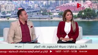 صباح ON - نصائح التغذية السليمة للطفل الصائم .. د. عماد الدين أحمد