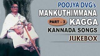 Folk Songs Kannada   DVG Manku Thimmana Kagga Part 3   Kannada Folk Songs