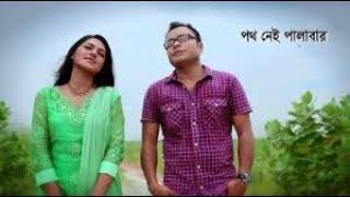 Poth Nei Palabar | Bangla Natok |