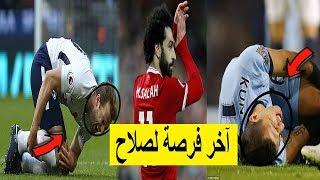 اخر فرصة لمحمد صلاح في الدوري الانجليزي مع ليفربول