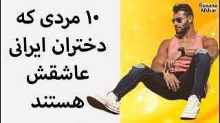 ۱۰ مردی که اکثر دختران ایرانی عاشقش هستند!