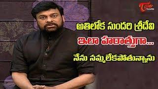 Chiranjeevi Shocked on Sridevi's Demise | #SrideviKapoor - TeluguOne