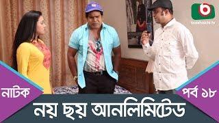 Bangla Comedy Natok | Noy Choy Unlimited | Ep - 18 | Shohiduzzaman Selim, Faruk, AKM Hasan, Badhon