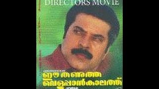 Ee Thanutha Veluppan Kalathu 1990   Malayalam Full Movie   Malayalam Movie Online   Mammootty