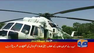 Geo Headlines - 01 PM - 20 February 2018