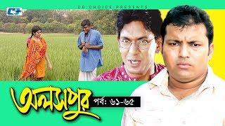 Aloshpur | Episode 61-65 | Chanchal Chowdhury | Bidya Sinha Mim | A Kha Ma Hasan
