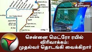TN CM Palanisamy to inaugurate Chennai Metro Extension Today | #Chennai #MetroRail