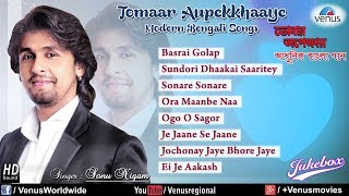Tomaar Anupekkhaaye | Bengali Modern Songs | Sonu Nigam Jukebox