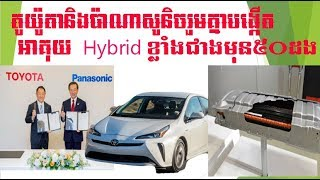 Toyota and Panasonic shake hands with each other product Hybrid battery,