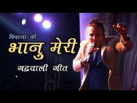 Bhanu Meri | Kishan Mahipal