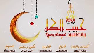 ريانة السيد - حبيب الكل ( اوديو حصري ) | 2018