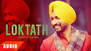 Lok Tath (Full Audio Song) | Hardeep Grewal | Punjabi Audio Song | Speed Records