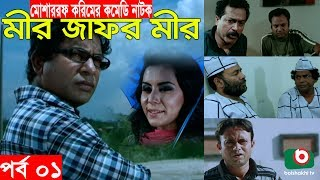 Bangla Comedy Natok | Mir Jafor Mir | Ep - 01 | Mosharrof Korim, AKM Hasan, Kochi Khondokar, Munira