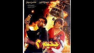 فيلم جحيم 2 لنجم الشامل سمير صبرى