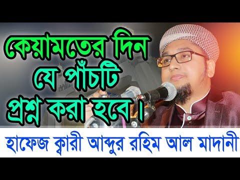 Xxx Mp4 Bangla Waz Abdur Rohim Al Madani 2018 কেয়ামতের দিন যে পাঁচটি প্রশ্ন করা হবে । 3gp Sex