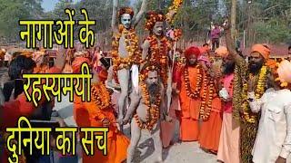 नागाओं की रहस्यमयी दुनिया का सच कुम्भ 2019 Mysterious life of Nagas Kumbh 2019