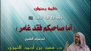كلمة بعنوان وقفة مع قول الرسول (أما صاحبكم فقد غامر) للشيخ د فهد النمري