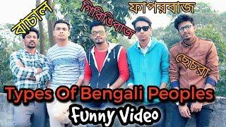এ কেমন বাঙালি|দেশী|E kemon Serials|Gaan|Cinema|Bangla Funny Video 2018|The Bong Guy|The Ajaira Ltd