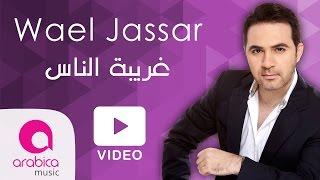Wael Jassar - Ghariba El Nas   وائل جسار - غريبة الناس