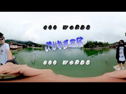 JUDDER - 600 WORDS (360º Official Videº)