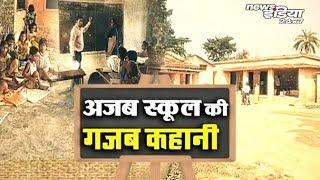 बिहार में शिक्षा के हाल बदहाल, कागजों तक सिमटे सरकारी दावे Education is bad in Bihar 