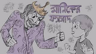 Bengali Audio Book