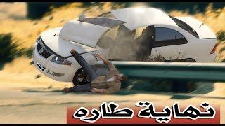 قراند 5 - هجوله نيسان صني و حادث شنيع ، نهاية طاره ___ GTA V DRIFT Arab