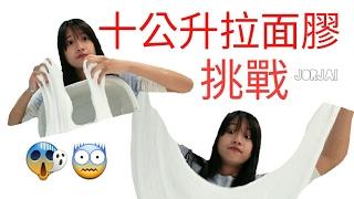 10公升拉麵膠挑戰!!!