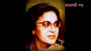 Tomay notun kore pabo bole ♫ তোমায় নতুন করে পাবো বলে ♫ Rajeswari Dutta