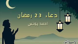 دعاء 23 رمضان مع احمد يونس