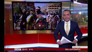 BBC Pashto TV Naray Da Wakht 19 June 2018