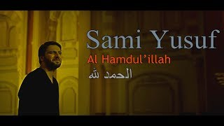sami yusuf 2018- Al Hamdul'illah | Songs of The Way | الحمد لله