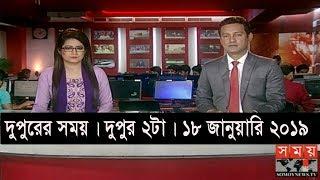 দুপুরের সময় | দুপুর ২টা | ১৮ জানুয়ারি ২০১৯ | Somoy tv bulletin 2pm | Latest Bangladesh News
