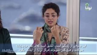 مصاحبه «هالیوود ریپورتر» با گلشیفته فراهانی در حاشیه جشنواره کن