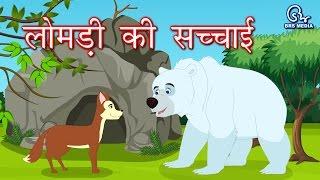 लोमड़ी की सच्चाई   Lomdi Ki Sachaai    Fox reality   Hindi Story    Hindi Stories   Hindi Kahani