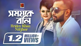 Somoy Ke Boli    by Hridoy Khan   Nirjhor   Bangla Song 2017   Lyrical Video   ☢☢ EXCLUSIVE ☢☢