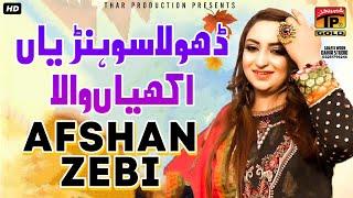 Afshan Zebi | Dhola Sohnia Akhiyan Wala | Saraiki Best Songs