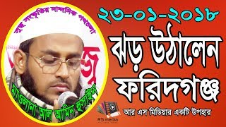 Bangla Waz 2018   Hafej Mowlana Al Amin Hossain Netrokona   লাগলো পেচ হাফীজুর রহমান ছিদ্দীকির সাথে  
