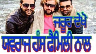 Yuvraj Hans with Family |Hans Raj Hans | Navraj Hans | yuvraj Hans movies | songs | song paani | age