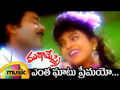 Xxx Mp4 Mutamestri Telugu Movie Songs Entha Ghatu Telugu Video Song Chiranjeevi Roja Mango Music 3gp Sex