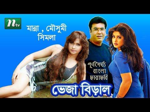 Popular Bangla Movie Bheja Biral by Moushumi, Manna & Shimla
