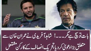 Shahid Afridi Bhi Imran Khan Kay Khilaaf Bol Uthaay