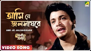 Ami Je Jalsaghare | Antony Firingee । Bengali Movie Song | Manna Dey