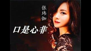 口是心非 - 张玮伽 - Zhang Wei Jia