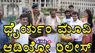 Dhairyam Movie Exclusive Audio Out | Filmibeat Kannada