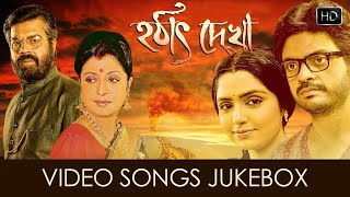 Hothat Dekha Video Songs Jukebox | Raja Narayan Deb | Kartik Das Baul l Debashree Roy | Reshmi Mitra