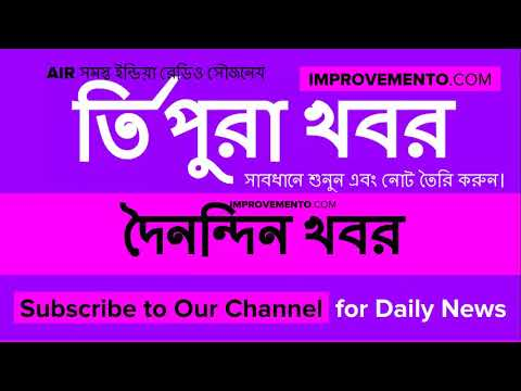 Xxx Mp4 Bengali 15 February 2019 ত্রিপুরা সন্ধ্যা খবর Tripura Evening News Tripura Current Affairs AIR 3gp Sex