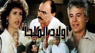 Awlad El Malgaa Movie - فيلم اولاد الملجأ