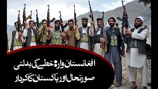 America Vs Afghanistan and Pakistans Role | Tabeer News | Urdu News