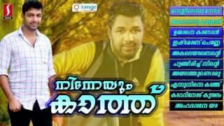 Ninneyum Kathu | Malayalam Album songs | Saleem Kodathur Latest Mappila Songs 2016